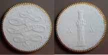 World Coins - German white porcelain coin, Freiberg 1924, white w/ gilding