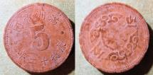 World Coins - Manchukuo - Japan Puppet State - 5 Fen 1945 Yr 20 (年 二十) Red Fiber Coin
