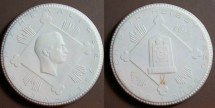 World Coins - German white porcelain medal, Coburg