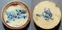 World Coins - Siam / Thailand porcelain gaming token - #4