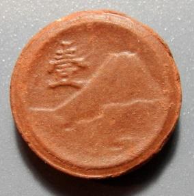 World Coins - Japanese 1 sen, 1945 - clay coin!!