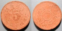 World Coins - China Manchuko, under Japanese direction, 5 Fen 1945 red fiber coin