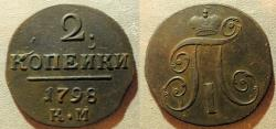 World Coins - Russia, 1798 2 Kopecks, KM mint