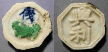 World Coins - Siam / Thai porcelain gaming token