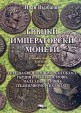 Ancient Coins - GREEK IMPERIAL COINS- IVAN VARBANOV.  Vol. 4 Western Mediterranean area, Greece, Roman Asia, Asia Minor, The Levant - in Bulgarian