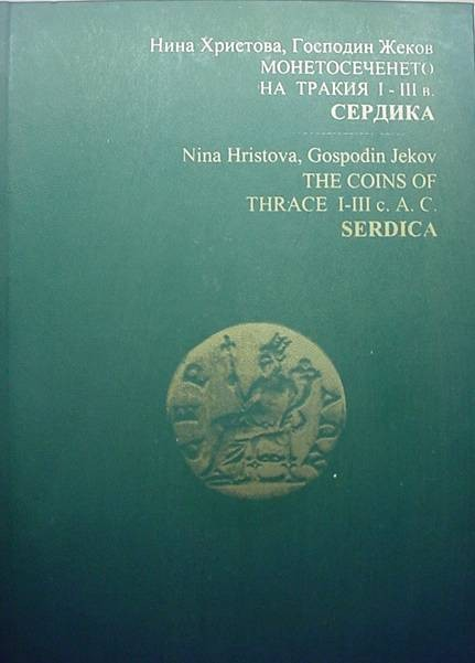 Ancient Coins - The Coins of THRACE I-III c. A.C. SERDICA