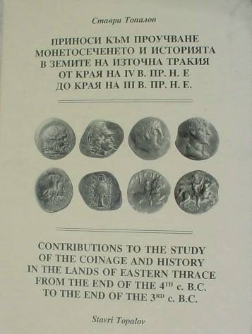 Ancient Coins - CONTRIBUTIONS TO THE STUDY OF THE LANDS OF EASTERN THACE