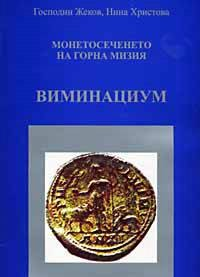 Ancient Coins - The Coinage of Moesia Superior. VIMINACIUM