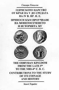 Ancient Coins - The Odrisian Kingdom from the late 5th to the mid-4th C. B.