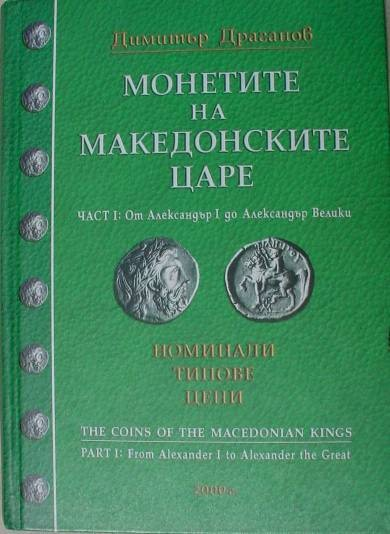 Ancient Coins - THE COINS OF THE MACEDONIAN KINGS.HARD COVER. luxury edition.Rare