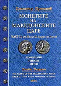 Ancient Coins - THE COINS OF THE MACEDONIAN KINGS,part II(From Philip Arrhidaeus to Perseus )Hard cover,luxury edition