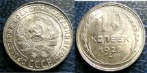World Coins - RUSSIA 10 KOPEKS 1928 Y#86 UNC.