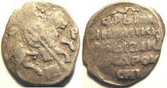 Ancient Coins - Russia Empire  AR Kopek  Nd 1547-84 Ivan IV, P in front of horse, Scarce