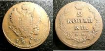 World Coins - Russia 2 Kopeks 1813 VF