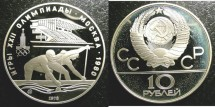 World Coins - Russia  10 Roubles 1978 Unc;  .900 Silver