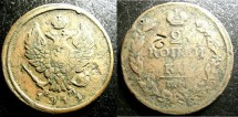World Coins - Russia  2 Kopeks 1811 HM-EF VF/EF c/m 2 reverse