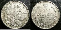 World Coins - Russia 15 Kopeks 1912 EF Scarce date, .500 Silver