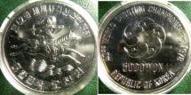 World Coins - SOUTH KOREA 1978 5,000 WON KM-23 BU, .900 SILVER