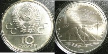 World Coins - Russia 10 Roubles 1978 Canoeing, Bu/Unc; .900 Silver
