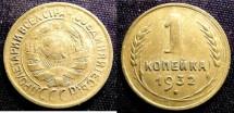World Coins - Russia Kopek 1932 VF+