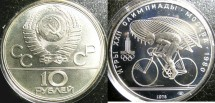 World Coins - Russia 10 Roubles 1978 Cycling Proof, .900 Silver