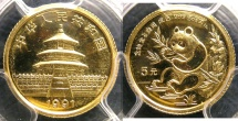 World Coins - CHINA 5 YUAN 1991 PCGS MS-69