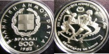World Coins - Greece 500 Drachmai 1982 Proof, Women Runners, .900 Silver