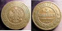 World Coins - Russia 3 Kopeks 1905 VF