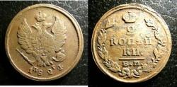World Coins - Russia 2 Kopeks 1824-EM VF+