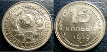 World Coins - RUSSIA 15 KOPEKS 1929 Y#87 UNC.