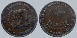 World Coins - BOLIVIA - Copper Pattern - 1/2 Melgarejo 1865 - KM#Pn6 - Rare