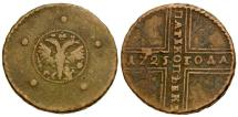 World Coins - Russia. Catherine I. wife of Peter the Great Æ 5 Kopeks