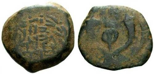 Ancient Coins - VF/VF Alexander Jannaeus Prutah / Hebrew
