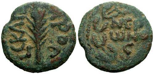 Ancient Coins - VF/VF Porcius Festus Prutah / Palm Branch