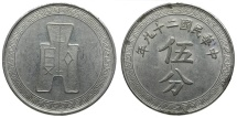 World Coins - China. Republic. Aluminum 5 Cents / 5 Fen