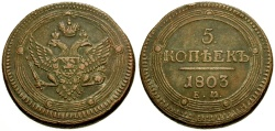 World Coins - Russia, Alexander I Æ 5 Kopecks, Ekaterinburg mint