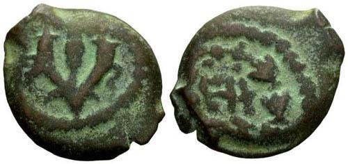 Ancient Coins - gVF/gVF Mattathias Antigonus Prutah / Double Cornucopia