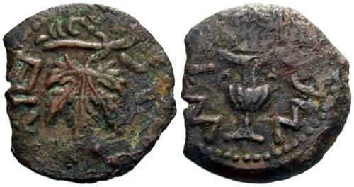 Ancient Coins - VF/aVF AE Prutah Year 2 / Jewish War