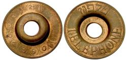 World Coins - Israel. Copper Pay Phone Token