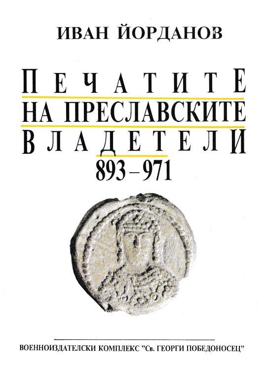 Ancient Coins - Ivan Jordanov, Seals of the Bulgarian Rulers 893-971