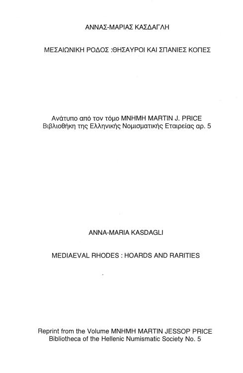 """Ancient Coins - Kasdagli A., Medieval Rhodes: Hoards and Rarities. Reprinted from """"Volume MNHMH Martin Jessop Price Bibliotheca of the Hellenic Numismatic Society No. 5"""""""