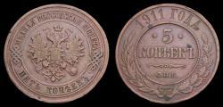 World Coins - Russia 1911 5 Kopeks Scarce KM#12.2 VF