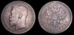World Coins - Russia 1896 Rouble .900 .5786 Star On Rim KM#59.2 Toned EF 6332