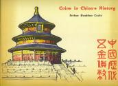 Ancient Coins - Coins in China's History by Arthur B. Coole 1965 Edition