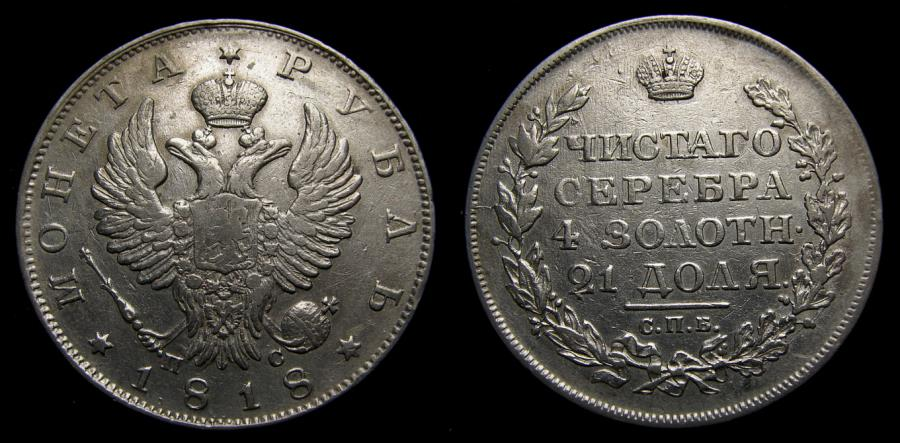Ancient Coins - RUSSIA, Aleksandr I Pavlovich (1801-1825) AR Rouble, 1818 СПБ-ПС Sankt-Peterburg (St. Petersburg) mint, Good VF++