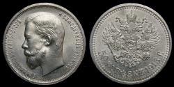 World Coins - Russia Silver 50 Kopeks 1913 (ВС) St. Petersburg, Nicholas II (1894-1917) BU