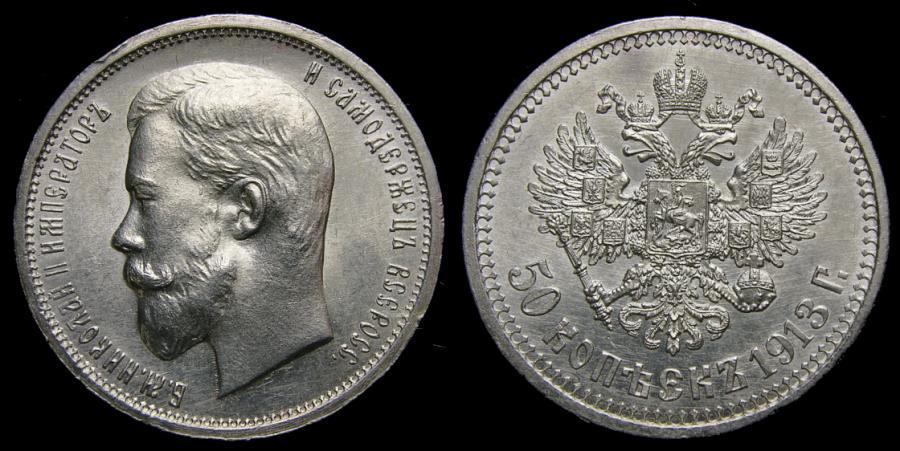 Ancient Coins - Russia Silver 50 Kopeks 1913 (ВС) St. Petersburg, Nicholas II (1894-1917) BU