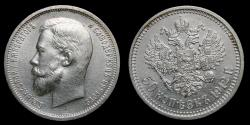 Ancient Coins - Russia Silver 50 Kopeks 1912 (ВС) St. Petersburg, Nicholas II (1894-1917) UNC