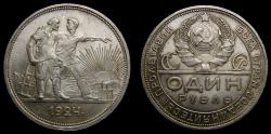 World Coins - Russia 1924, One Silver Rouble, Y#90.1, AU+ CCCP USSR