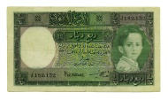 Ancient Coins - Government of Iraq 1931 (1942) Pick 16a 1/4 Dinar VF KING FAISAL II AS A CHILD Rare Note